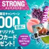 コンビニ限定キャンペーン!氷結オリジナル 志村けんQUOカードプレゼント!