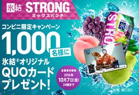 コンビニ限定 氷結®ストロング ミックスパンチ 志村けんQUOカード1,000名に当たる!キャンペーン