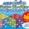 ハイチュウ オリジナル 関ジャニ∞プレイキューブ プレゼントキャンペーン!