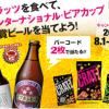 クラッツに合うクラフトビールセットプレゼントキャンペーン