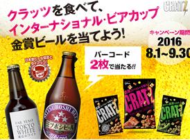 クラッツを食べて、インターナショナル・ビアカップ金賞ビールを当てよう!|グリコ