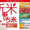 JAあいち経済連パールライス『新米 あいち米キャンペーン』