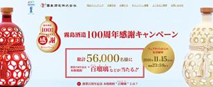 霧島酒造100周年感謝キャンペーン:霧島酒造株式会社
