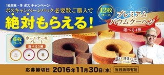 16年秋・冬ボス 辻口博啓シェフ監修 プレミアムキャンペーン