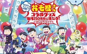 XYLISHアソート×おそ松さんコラボグッズプレゼントキャンペーン
