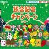 ファミリーマート・サークルK・サンクス統合記念キャンペーン!