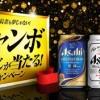 アサヒビール「ジャンボ宝くじが当たる!」キャンペーン