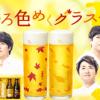 秋日和「一番搾り いろいろ色めくグラスセット」絶対もらえるキャンペーン