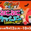妖怪ウォッチ ぷにぷに × サントリー「ぷにぷにクッション当たる!!」キャンペーン