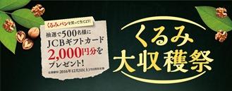 くるみ大収穫祭キャンペーン