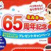 ミルキー65周年記念 ふわふわペコちゃん着ぐるみ3D人形プレゼントキャンペーン!
