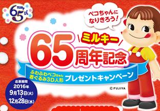 ミルキー65周年記念 ふわふわペコちゃん着ぐるみ3D人形プレゼントキャンペーン I 不二家ミルキー&ペコサイト I 不二家