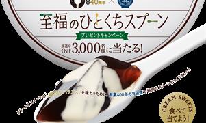 CREAM SWEETS コーヒーゼリー 発売40周年至福のひとくちスプーンプレゼントキャンペーン