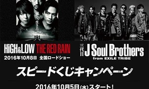 HiGH&LOW THE REDRAIN&三代目J Soul Brothers from EXILE TRIBEスピードくじキャンペーン