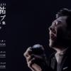 桑田佳祐 年末ライブレポーター募集キャンペーン