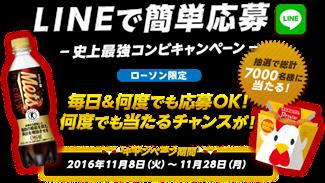 ローソン「からあげクン」1個 無料引き換えクーポン券にが当たる! (11月28日マデ) キリン