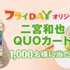 フライDAYキャンペーン(二宮和也QUOカードプレゼント)