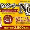 伊藤ハム グランドアルトバイエルン「熟成ウインナーNo.1キャンペーン」