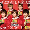 Kis-My-FT2オリジナルQUOカード プレゼントキャンペーン!