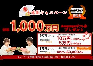 Amazonギフト券総額1,000万円 大感謝キャンペーン!