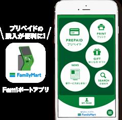 Famiポートアプリキャンペーン