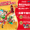 コカ・コーラ社製品を飲んでクリスマスを楽しもう!!! キャンペーン