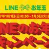 LINE お年玉キャンペーン!総額5億円プレゼント!