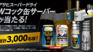 アサヒスーパードライWコック缶サーバープレゼントキャンペーン!