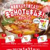 冬のHOTなキムチ!キャンペーン!QUOカード1万円分など