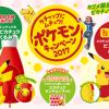 カゴメ ケチャップにムチュウ!ポケモンキャンペーン2017