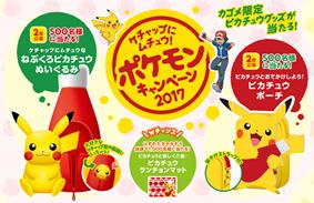 カゴメ|ケチャップにムチュウ!ポケモンキャンペーン2017