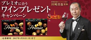プレミオに合うワインプレゼントキャンペーン!