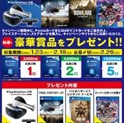ローソン限定!PlayStation®VR プレゼント!