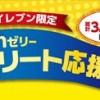 セブン‐イレブン限定企画 ウイダーinゼリー アスリート応援キャンペーン