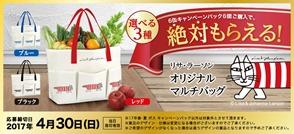 17年春・夏 ボス リサ・ラーソン オリジナル マルチバッグ キャンペーン