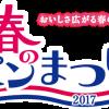 【全員】ヤマザキ 春のパンまつり 2017