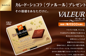 カレ・ド・ショコラ[ヴァルール]プレゼントキャンペーン|森永製菓