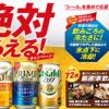 アサヒビール『絶対もらえる!』キャンペーン