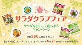 春のサラダクラブフェア サラダをおいしく食べようキャンペーン!