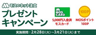 【モスのネット注文】 プレゼントキャンペーン