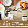 フジパン 2017春のキャンペーン!朝のおいしいひとときプレゼント!!