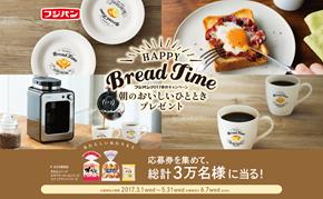 フジパン2017春のキャンペーン!朝のおいしいひとときプレゼント!!