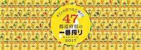 キリンの9つの工場から 47都道府県の一番搾りキャンペーン2017|キリン