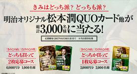 きのこの山・たけのこの里オリジナル松本潤QUOカードプレゼント!|きのこの山・たけのこの里|株式会社 明治