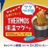 つけ麺の達人「THERMOS (サーモス) 保温マグペアプレゼントキャンペーン」