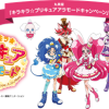 丸美屋 キラキラ☆プリキュアアラモードキャンペーン