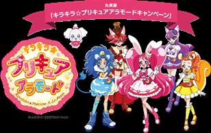 キラキラ☆プリキュアアラモードキャンペーン