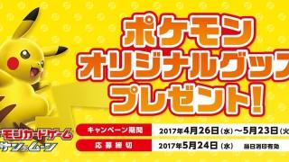 ポケモン オリジナルグッズプレゼント!キャンペーン