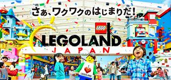 LEGOLAND® Japan - 2017年4月1日にオープン!