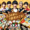 モナカジャンボオリジナル 関ジャニ∞QUOカード プレゼントキャンペーン!